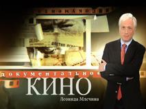 Документальное кино Леонида Млечина