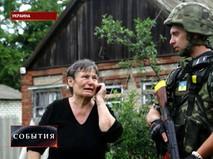 Украинские военные и жительница юго-востока Украины