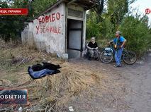 Жители Донецка возле бомбоубежища