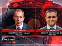 Глава МИД России Сергей Лавров и министр иностранных дел Украины Павел Климкин