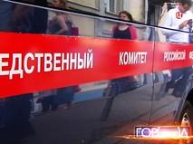 Следственный комитет России