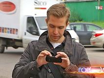 Съемка на мобильный телефон