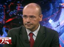 Константин Симонов, генеральный директор Фонда национальной энергетической безопасности