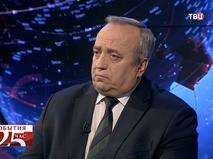 Франц Клинцевич, первый заместитель председателя Комитета Совета Федерации по обороне и безопасности