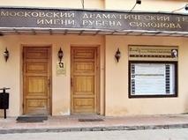 Театр имени Рубена Симонова