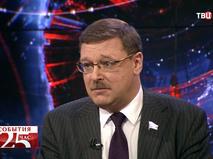 Константин Косачёв, председатель Комитета Совета Федерации РФ по международным делам