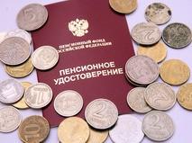 Пенсионное удостоверение гражданина Российской Федерации