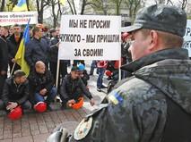 Митинг украинских шахтеров