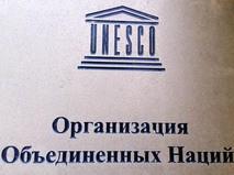 ЮНЕСКО ООН