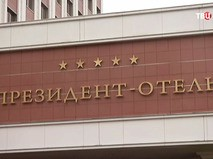 """Презедент-отель"" в Минске"