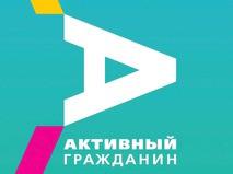 """Портал """"Активный гражданин"""""""