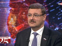 Председатель комитета Совета Федерации по международным делам, Константин Косачёв