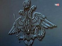 Эмблема Минобороны РФ