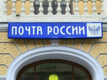 """Отделение """"Почта России"""""""