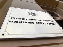 """ОАО """"Концерн ПВО """"Алмаз-Антей"""""""