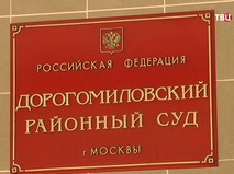 Дорогомиловский суд Москвы