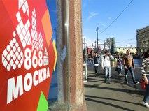 Москве — 868!
