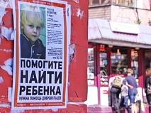 Объявление о прапаже внука главы Дмитровского района