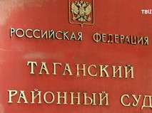 Таганский суд Москвы
