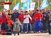 Всероссийский день ходьбы