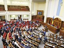 Заседание Верховно Рады Украины