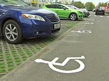 Парковочные места для инвалидов