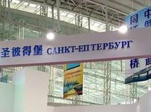 """Стенд """"Санкт-Ептербурга"""" на выставке в китайском Харбине"""