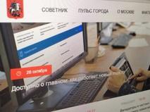 Сайт www.mos.ru