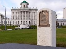 Закладка камня в основание памятника святому равноапостольному великому князю Владимиру Крестителю