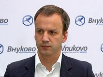 Вице-премьер Аркадий Дворкович