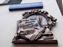 Мемориальная доска в память о народной артистке СССР Людмиле Гурченко на доме в Большом Козихинском переулке