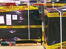 Посылки почтового оператора DHL