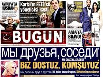 Первая полоса проправительственной газеты Турции Bugün