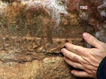 Белокаменная плита с надписью найденная при реконструкции Кремля