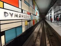 """Строительство станции """"Румянцево"""""""