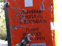Аварийный самописец бомбардировщика Су-24 ВКС России сбитого в Сирии
