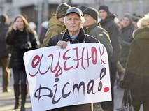 Митинг в Киеве за отставку Арсения Яценюка