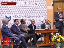 Международный форум литературных музеев