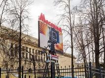 """Вывеска киноконцерна """"Мосфильм"""""""