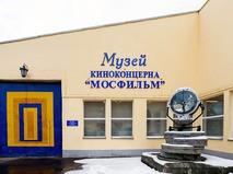"""Музей киноконцерна """"Мосфильм"""""""