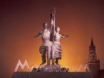 """Логотип, показываемый в начале фильмов, произведённых на киностудии """"Мосфильм"""""""