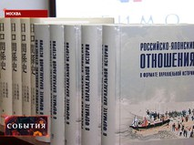 Презентация книги о российско-японских отношениях