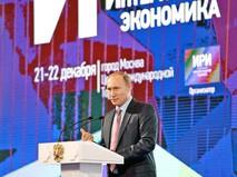 """Президент России Владимир Путин на первом российском форуме """"Интернет Экономика"""""""