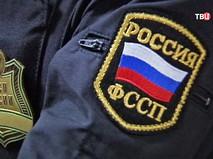 Федеральная служба судебных приставов РФ