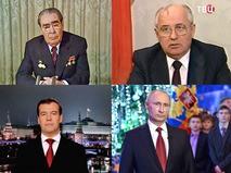 Новогодние обращения к Россиянам