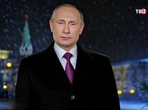 Новогоднее поздравление президента России Владимира Путина