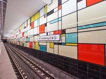 """Станция метро """"Румянцево"""""""