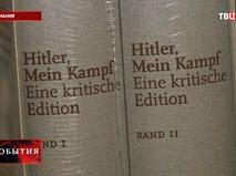 """Книга """"Майн Кампф"""""""