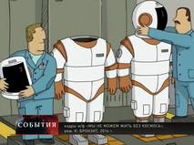 """Кадр из мультфильма """"Мы не можем жить без космоса"""""""