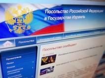 Веб-сайт посольства России в Израиле